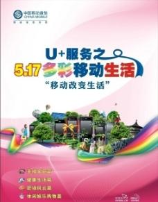 U 服务517多彩移动生活封面设计图片