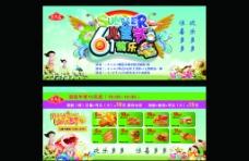 卡通儿童节 61儿童节快乐图片
