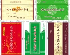 筷套包装(五种)图片