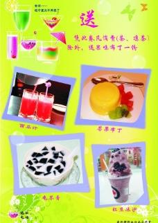 奶茶单页图片