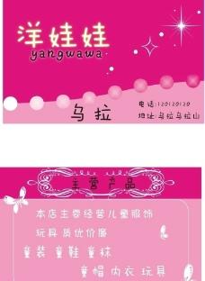 粉色童装娃娃名片图片