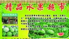 精品水果超市海报图片