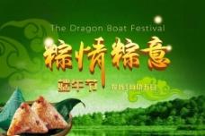 粽情粽意 端午节吊旗海报图片