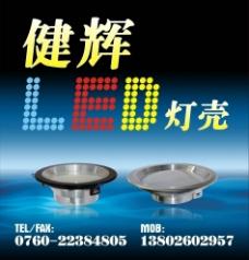 LED 产品广告画图片