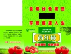 西红柿包装盒图片