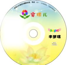 光盘打印PSD模板图片
