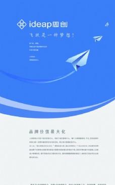 蓝色封面 简洁 广告设计