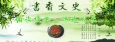 書香文史圖片