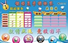 银保锦标赛海报图片