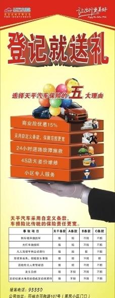 天平汽车保险展架图片