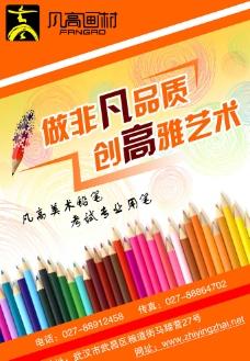 铅笔海报图片