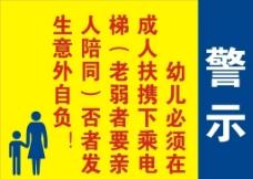 商场电梯警示牌图片
