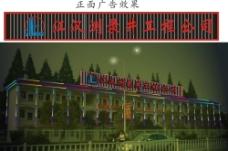江汉测录井招牌图片