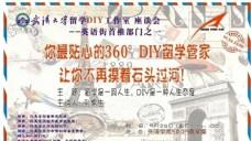 武汉大学 留学DIY