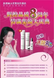 化妆品广告设计素材图片