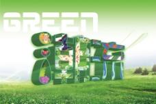 绿色潮流图片