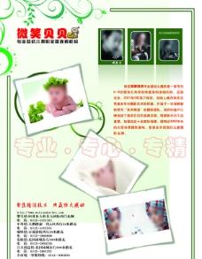 儿童摄影宣传图片