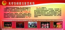 科技文化艺术节展板图片