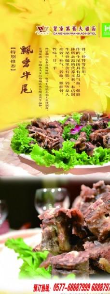 牛尾骨 菜品介绍