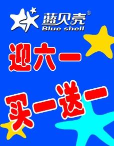 蓝贝壳图片