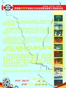 5D电影单页图片