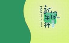 l龙凤呈祥封面图片
