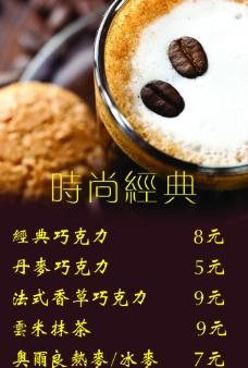经典咖啡图片