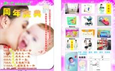 周年庆典 母婴宣传单图片