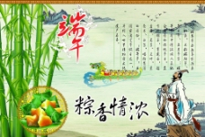 端午节DM 粽子 赛龙舟图片