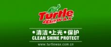 龟牌 清洁 上光图片