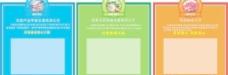 蔬菜水果水产肉品检测公示图片