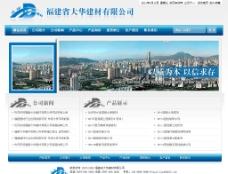 建材类企业网站首页网页设计模板图片