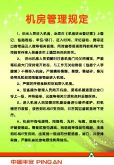 绿色背景 绿色展板 绿色海报图片