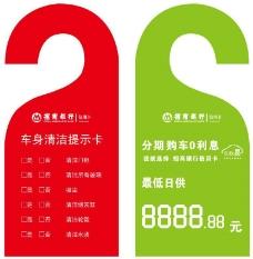 招商银行 杭州活动 车卡图片