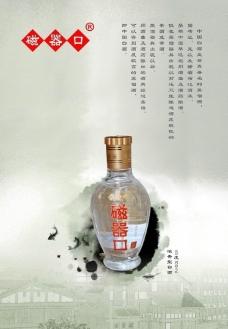 白酒宣传海报图片