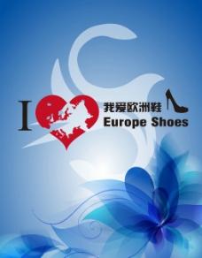 我爱欧洲鞋图片