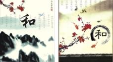 山水墨画 中国风素材图片
