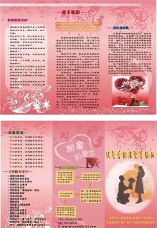 婚庆彩页图片