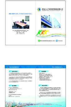 税务单位DM单设计图片