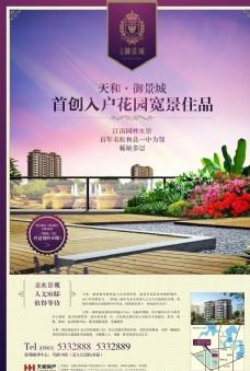 御景城二期D组宣传单页