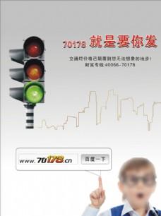 交通灯海报