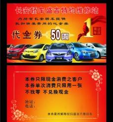 长安轿车1周年店庆代金券图片