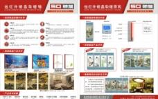 帅旗碳晶取暖产品单页图片