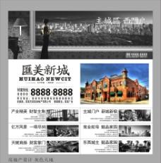 地产广告设计展板图片