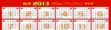 2013年 蛇年日历日期年历图片