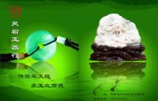 玉器宣传册图片
