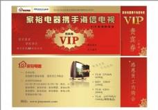 电视VIP券