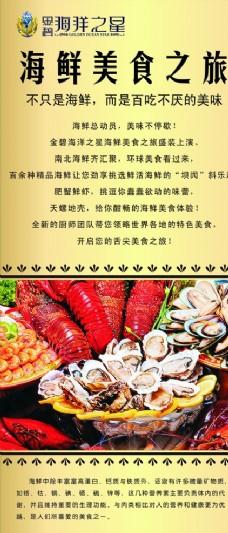 海鲜美食节