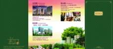 房地产精品折页图片