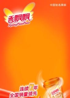 香飘飘奶茶图片